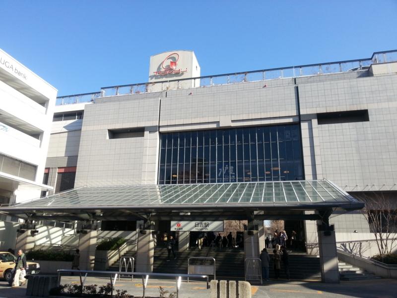 20150316195408 日吉駅で脱毛するならおススメはここ!